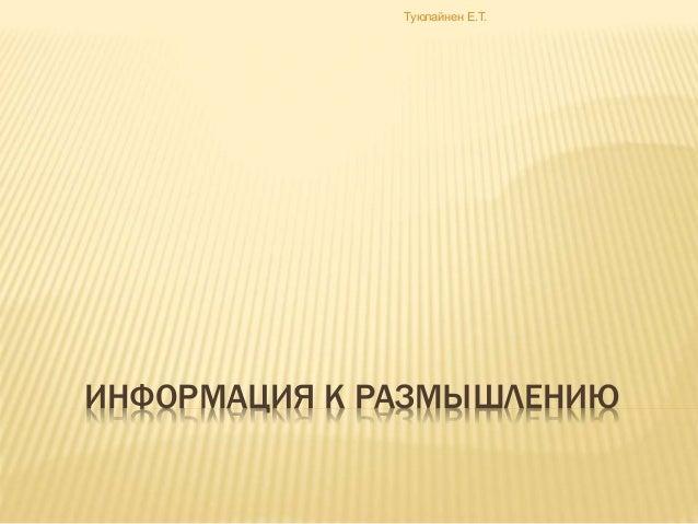 ИНФОРМАЦИЯ К РАЗМЫШЛЕНИЮ Туюлайнен Е.Т.