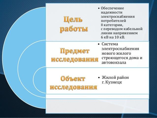 Кузнецк; 4. Схема