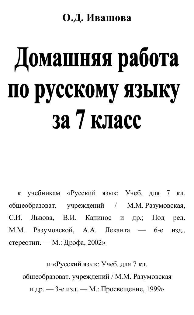 Гдз По Русскому Языку 5 Класс Дрофа2002
