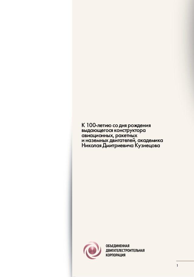 К 100-летию со дня рождения выдающегося конструктора авиационных, ракетных и наземных двигателей, академика Николая Дмитри...