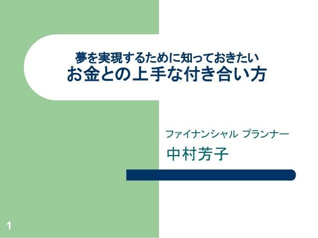 1 夢を実現するために知っておきたい お金との上手な付き合い方 ファイナンシャル プランナー  中村芳子