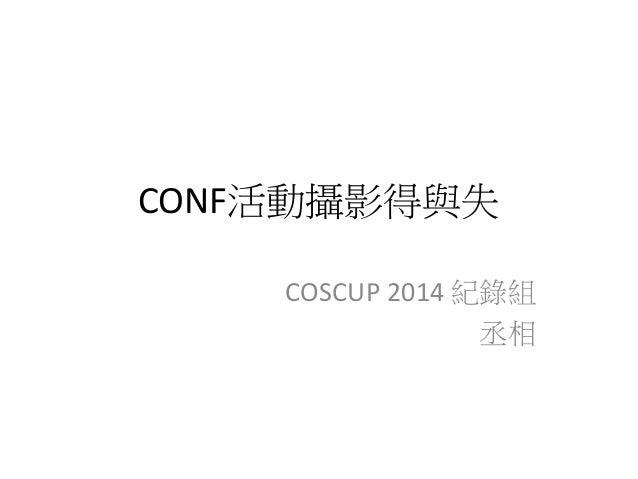CONF活動攝影得與失 COSCUP 2014 紀錄組 丞相