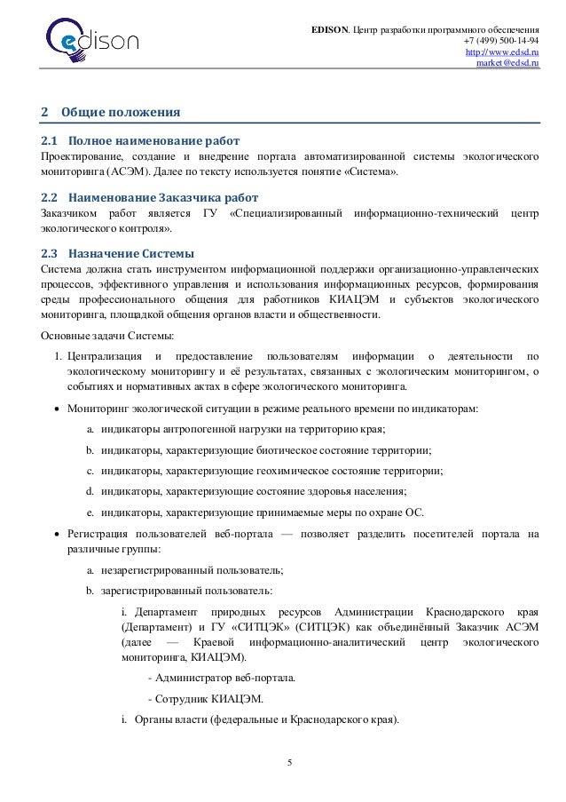 tehnicheskoe-zadanie-dlya-sayta-obrazets