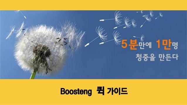 Boosteng 퀵 가이드