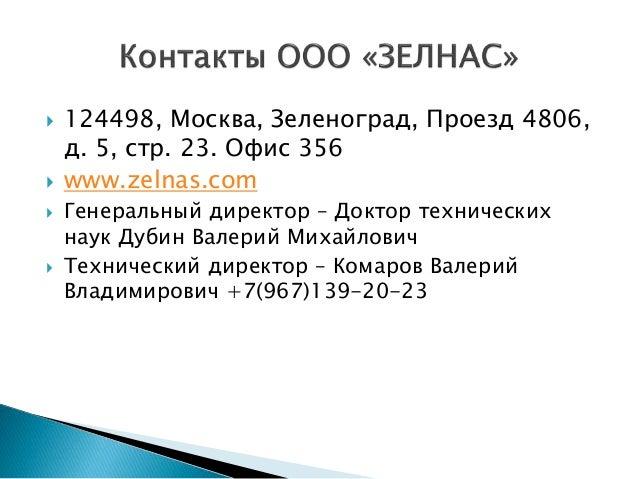 Зеленоград, Проезд 4806,