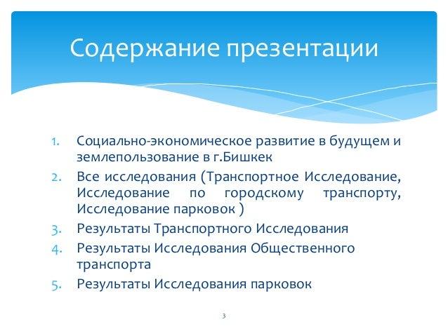 Бишкек 2.