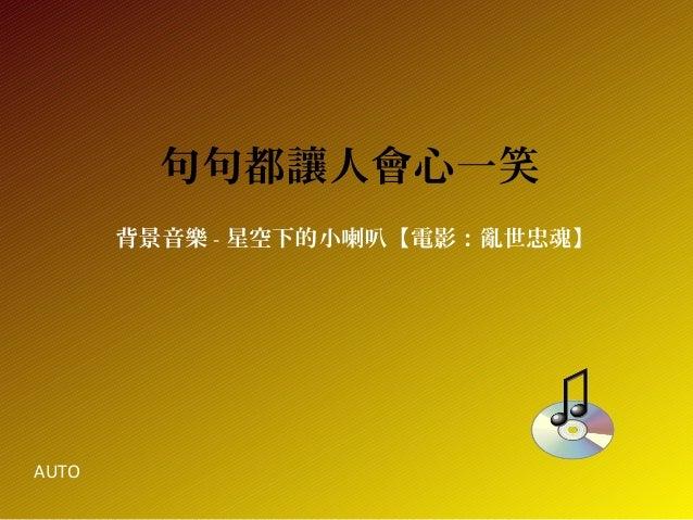 句句都讓人會心一笑 背景音樂 - 星空下的小喇叭【電影:亂世忠魂】 AUTO