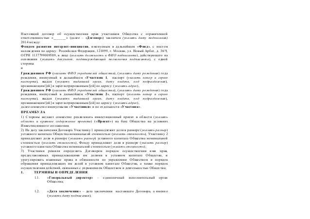 соглашение об осуществлении прав участников ооо образец