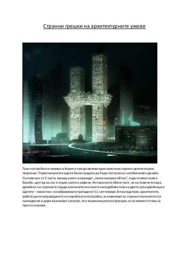 Странни грешки на архитектурните умове Тази постройкасе намира в Кореяи представляваеднонаистинастранно архитектурно творе...