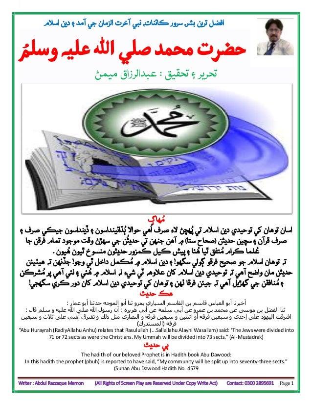 حضرت مُحمد مُصطفيٰ صلي الله عليه وسلم THE LAST MESSENGER OF ISLAM (PBUH)