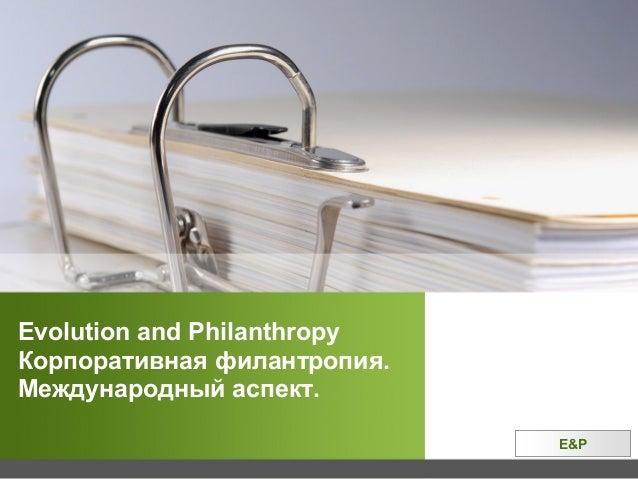 корпоративная филантропия. международный аспект