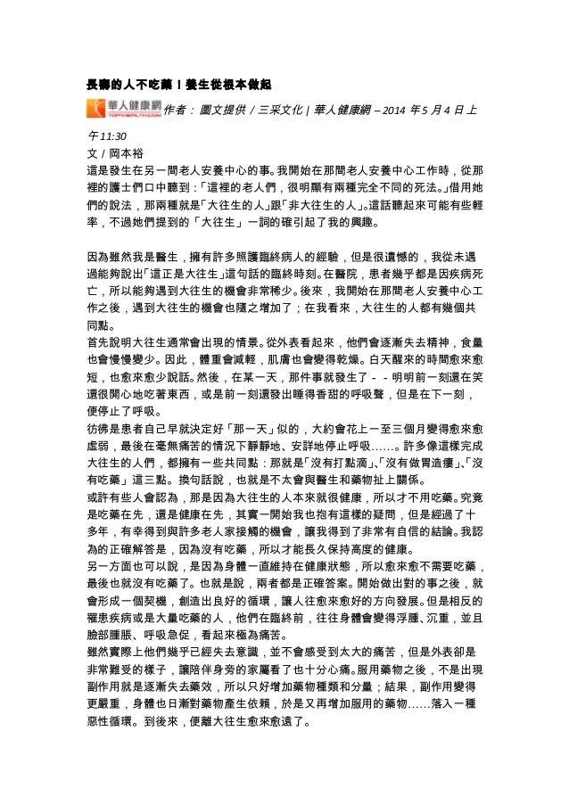 長壽的人不吃藥!養生從根本做起 作者: 圖文提供/三采文化 | 華人健康網 – 2014 年 5 月 4 日 上 午 11:30 文/岡本裕 這是發生在另一間老人安養中心的事。我開始在那間老人安養中心工作時,從那 裡的護士們口中聽到:「這裡的老...