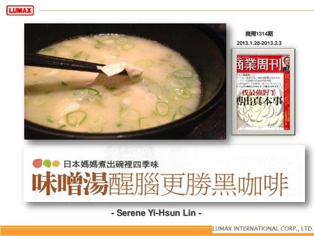 - Serene Yi-Hsun Lin - 商周1314期 2013.1.28-2013.2.3