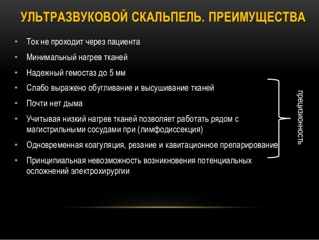 УЛЬТРАЗВУКОВОЙ СКАЛЬПЕЛЬ.