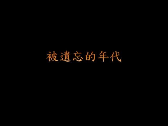 台灣  被遺忘的年代