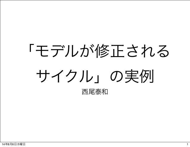 「モデルが修正される サイクル」の実例 西尾泰和 114年8月6日水曜日