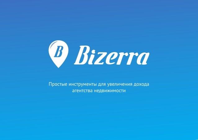 Бизерра.ру для агентств недвижимости