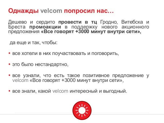 Акция от velcom: «Все говорят + 3000 минут внутри сети»