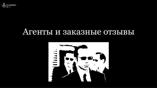 Агенты и заказные отзывы - Соколова (Reputation Guru)