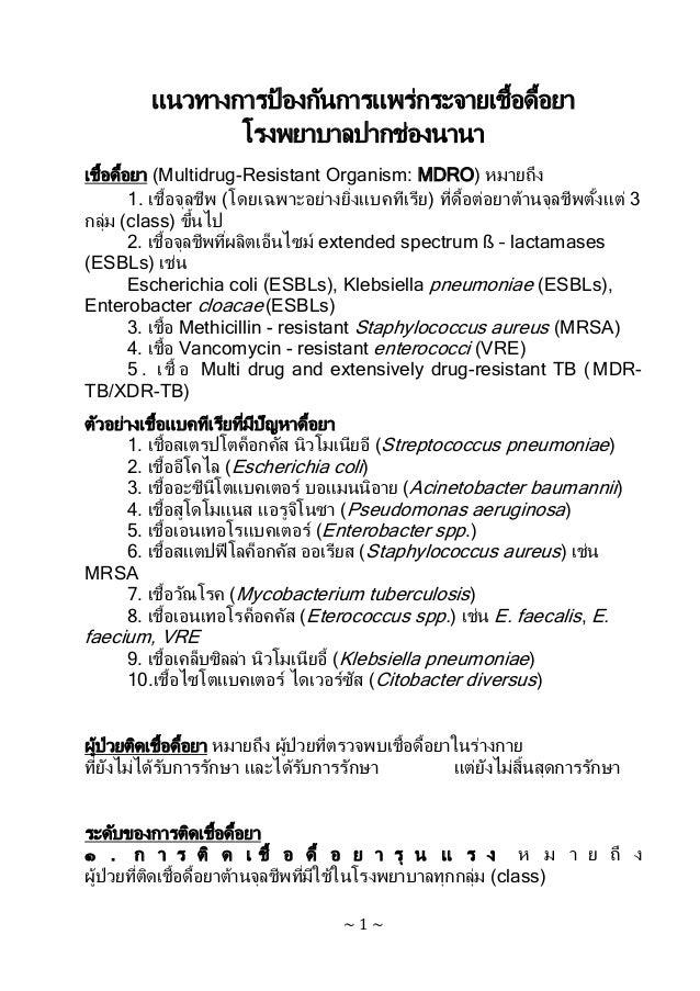 ~ 1 ~ แนวทางการป้ องกันการแพร่กระจายเชื้อดื้อยา โรงพยาบาลปากช่องนานา เชื้อดื้อยา (Multidrug-Resistant Organism: MDRO) หมาย...