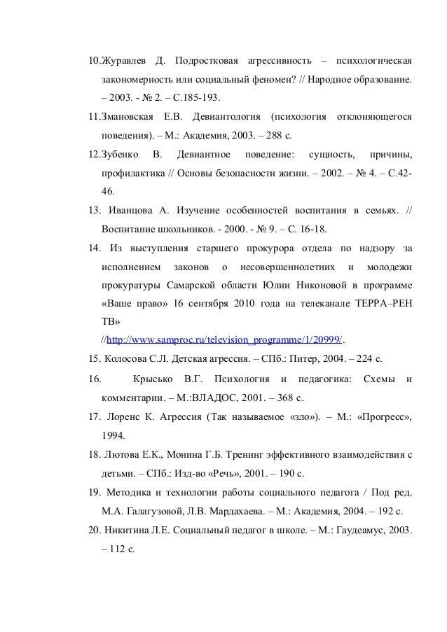 Змановская Е.В. Девиантология