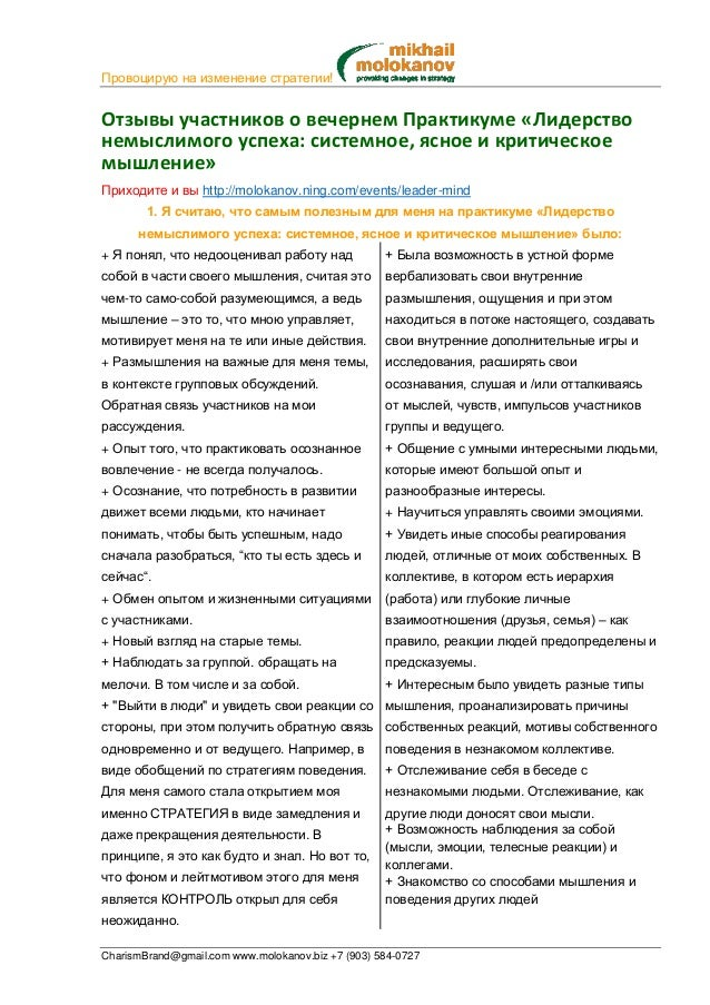 Провоцирую на изменение стратегии!  CharismBrand@gmail.com www.molokanov.biz +7 (903) 584-0727  Отзывы участников о вечерн...