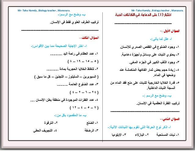 كتاب اسئلة واجوبة عامة pdf