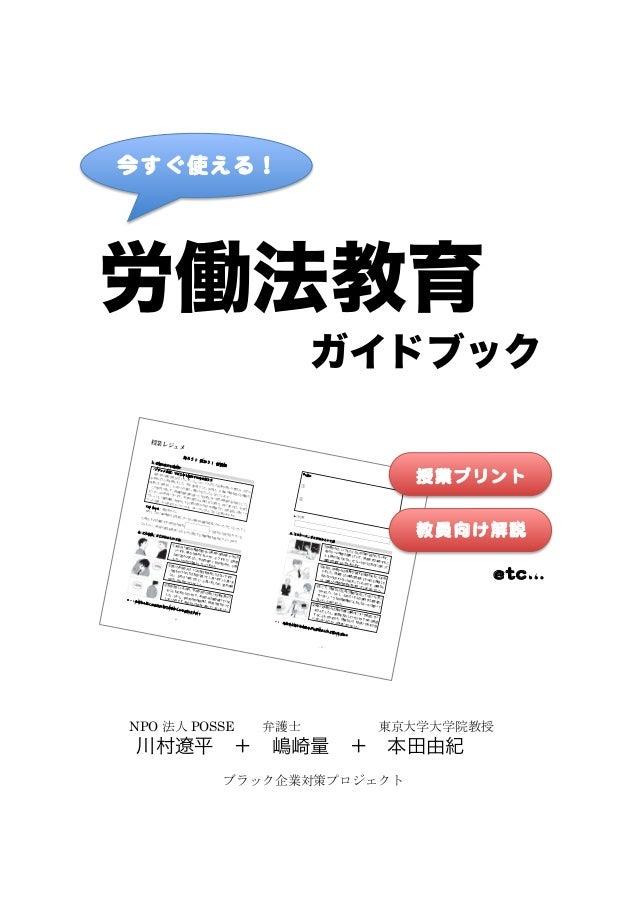 労働法教育ガイドブック Sl