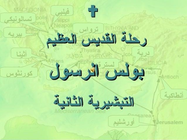 رحلات بولس الرسول التبشيرية باوربوينت