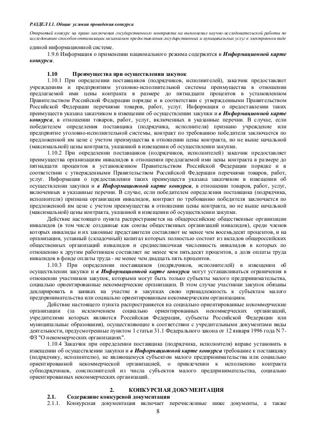 подтверждение выполнения условий конкурса образец - фото 4