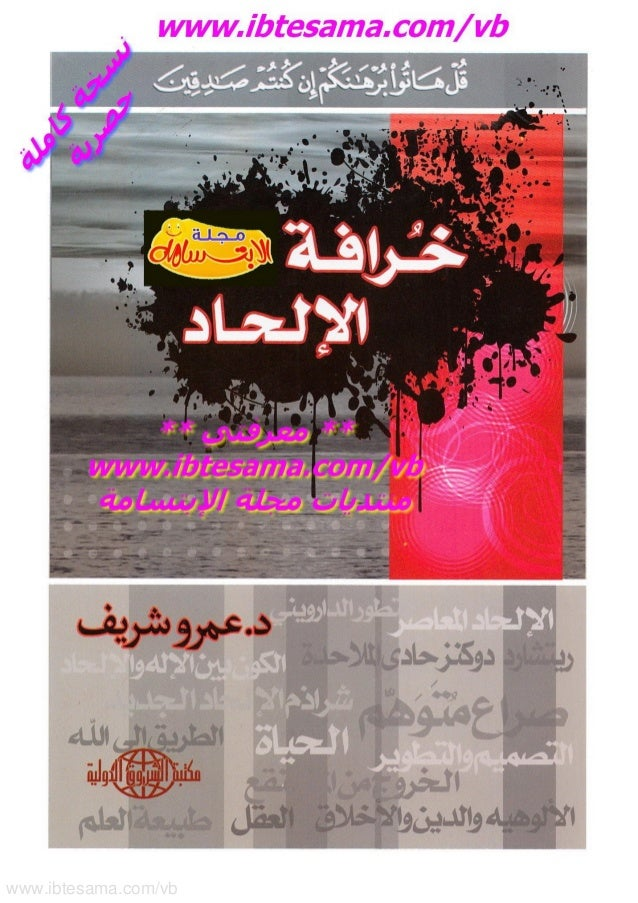 www.ibtesama.com/vb