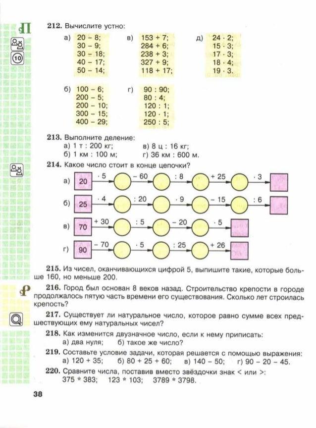 учебник математика.