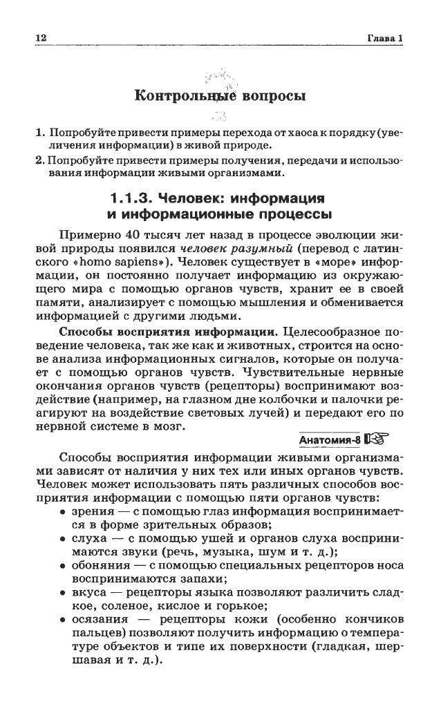 Информатика и ИКТ, учебник для 8 класса, Угринович Н.Д., 2011