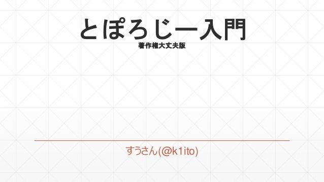 とぽろじー入門(画像なし版)