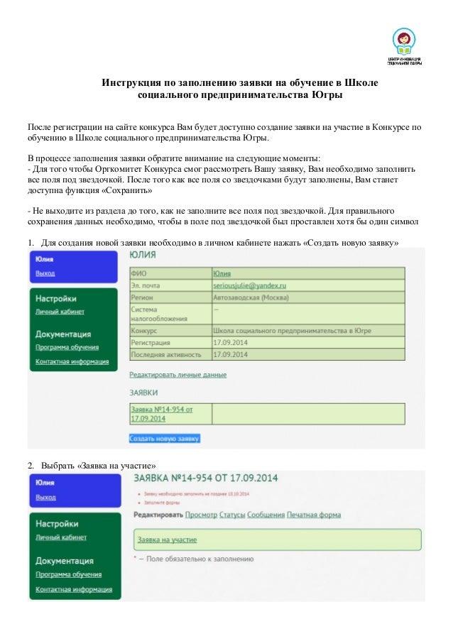 Инструкция По Заполнению Заявки На Участие В Электронном Аукционе По 44 Фз - фото 3