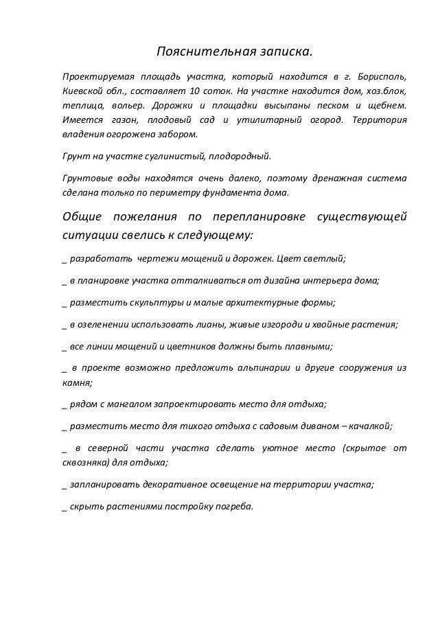 образец пояснительная записка к вкр - фото 5