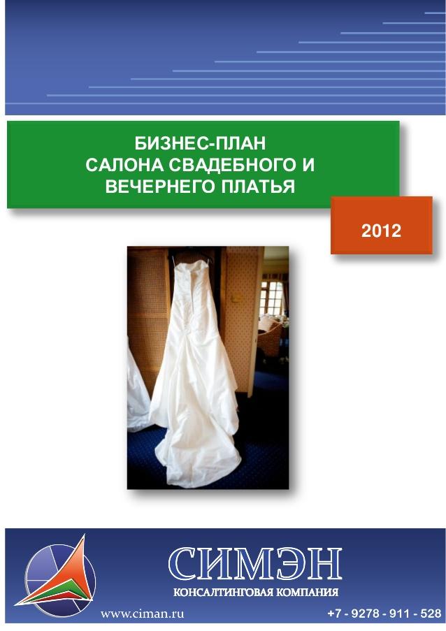 бизнес план свадебного агентства идеальная свадьба спокойствие умиротворение дворе