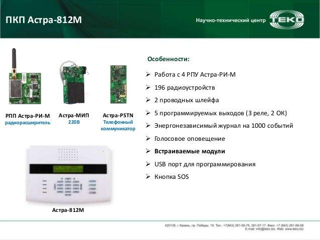 ПКП Астра-812М РПП Астра-РИ-М
