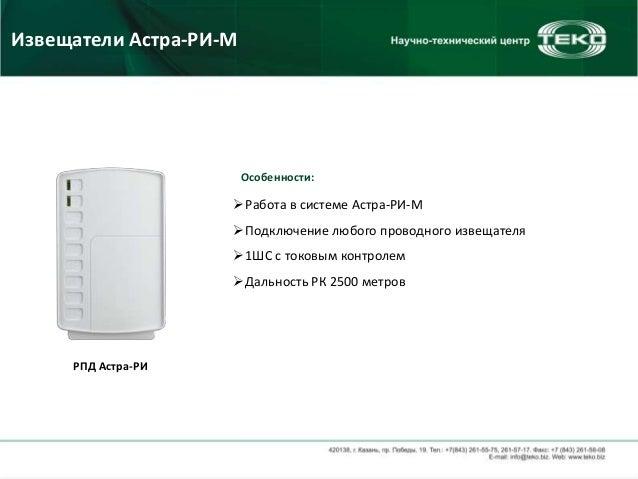 Астра-РИ-М  Подключение