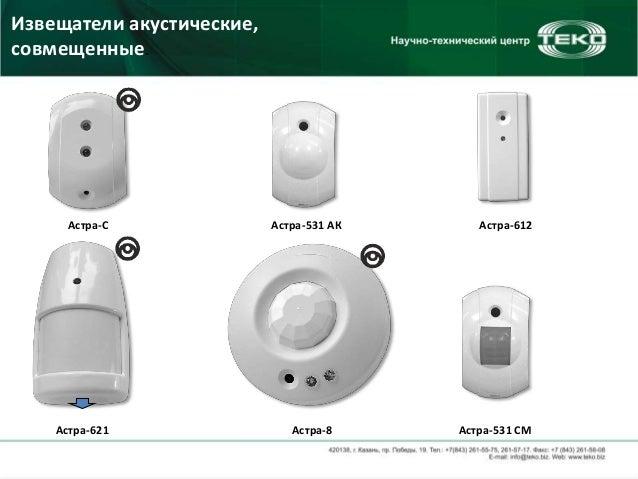 Астра-С Астра-531 АК Астра-612