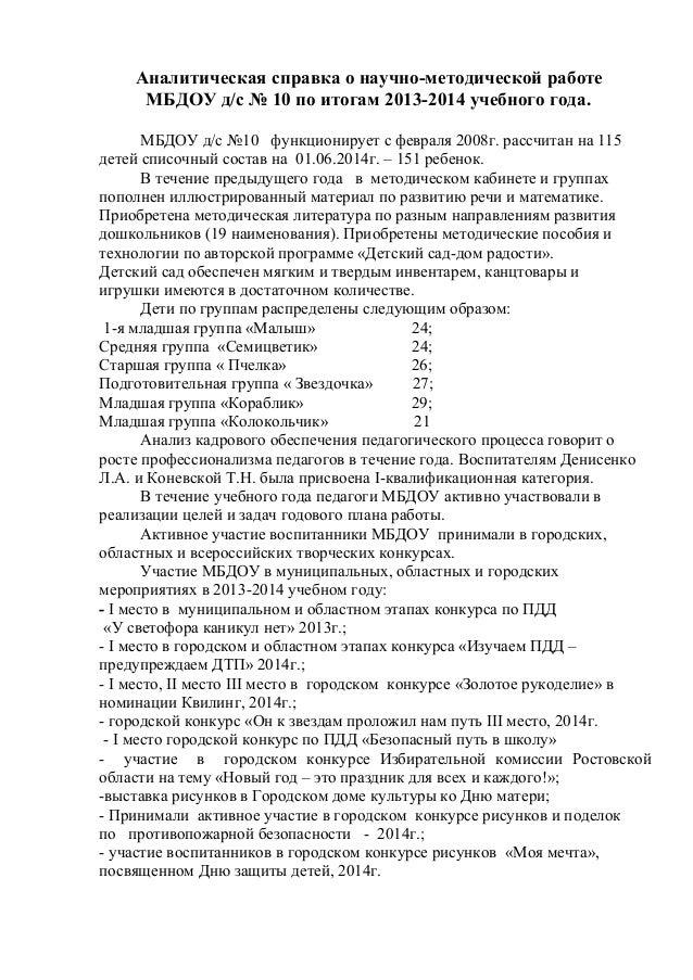 Отчет о проделанной работе образец шаблон и пример скачать