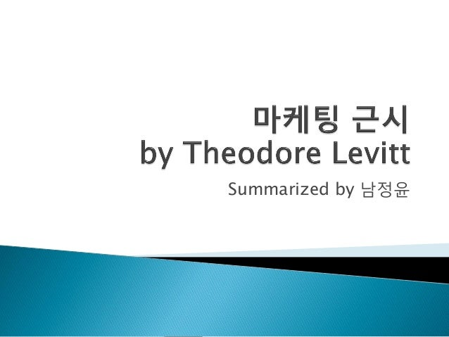 "marketing myopia by theodore levitt 2 the new marketing myopia abstract during the past half century, marketers generally have heeded levitt's (1960) advice to avoid ""marketing myopia"" by focusing."