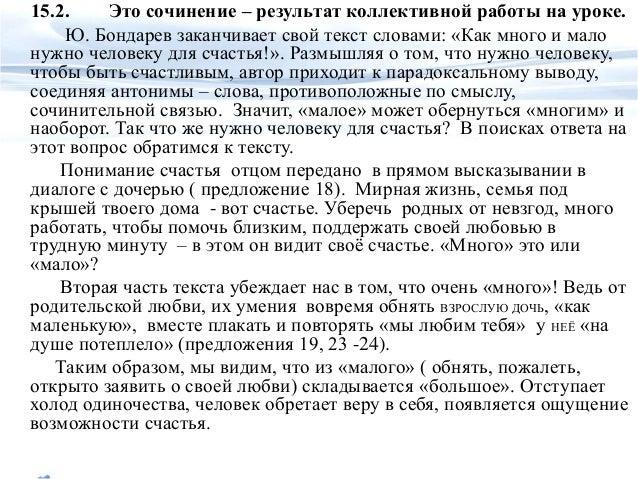 девушка урок лит-ры сочинение по цыганы пушкина стройке