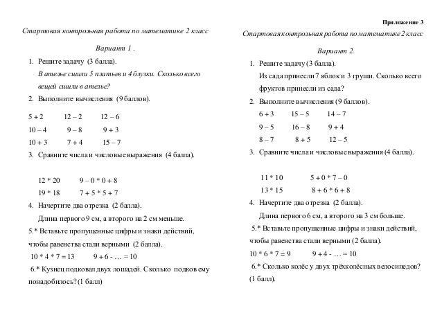 гдз по математике 4 класс контроль знаний с заданиями в тестовой форме