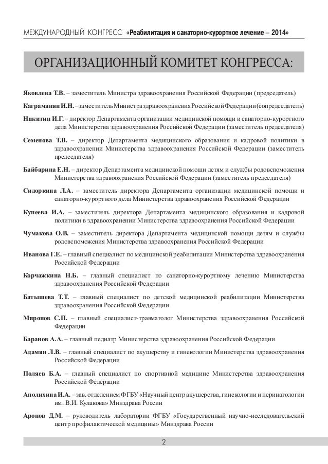 ЛЕЧЕНИЕ 2014» 25сентября