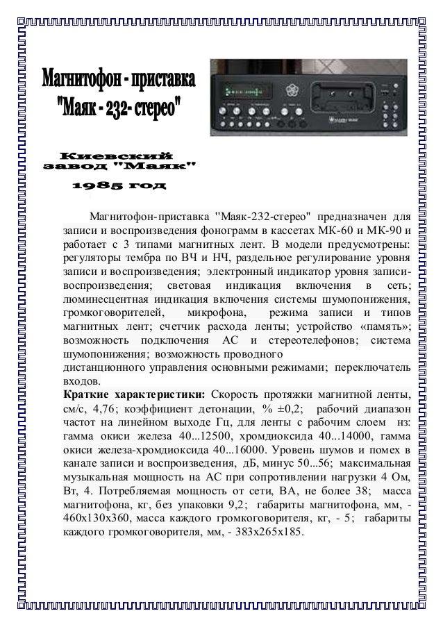 Кассетный магнитофон-приставка