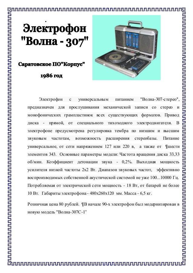 ''Лидер-306-стерео''