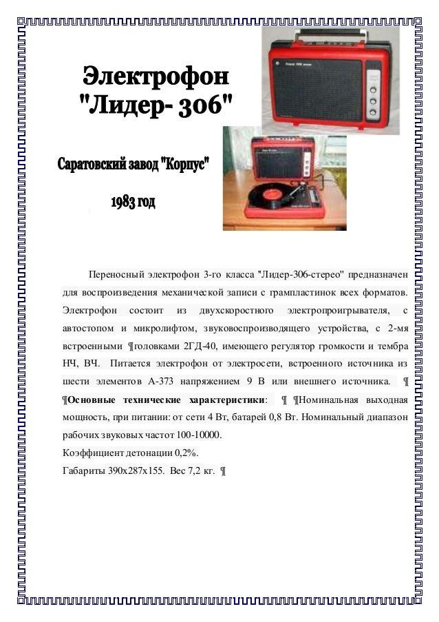 Электрофон ''Концертный-304''