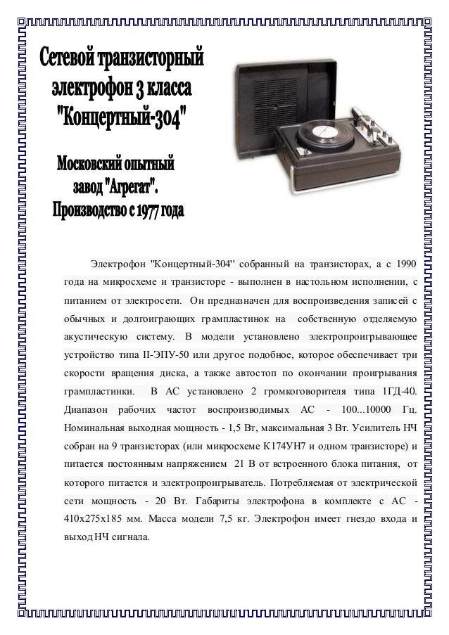 Электрофон ''Юность-301''
