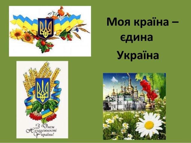 Україна єдина країна автосохраненный